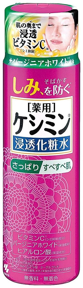 謝罪するしがみつく悪性腫瘍ケシミン浸透化粧水 さっぱりすべすべ シミを防ぐ 160ml×6個