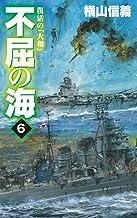 表紙: 不屈の海6 復活の「大和」 (C★NOVELS) | 横山信義