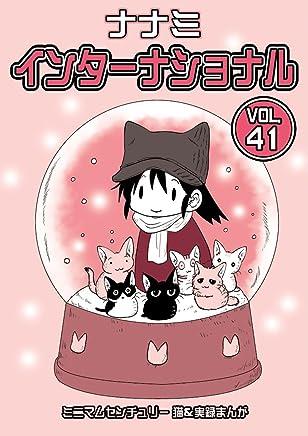 ナナミインターナショナル41: ミニマムセンチュリー 猫&実録まんが