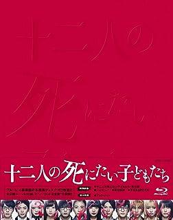 【Amazon.co.jp限定】十二人の死にたい子どもたち (豪華版) [Blu-ray] (amazonオリジナルDVD(十二人のインタビュー集)付)