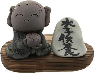 彩生陶器 置物 茶色 8cm 有田焼 お地蔵様 (小) 水子供養 73088