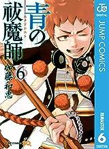 表紙: 青の祓魔師 リマスター版 6 (ジャンプコミックスDIGITAL) | 加藤和恵