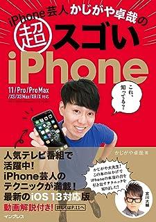 iPhone芸人かじがや卓哉の超スゴいiPhone 超絶便利なテクニック125 11/Pro/Pro Max/XS/XS Max/XR/X対応