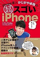 表紙: IPhone芸人かじがや卓哉の超スゴいiPhone 超絶便利なテクニック125 11/Pro/Pro Max/XS/XS Max/XR/X対応 | かじがや 卓哉