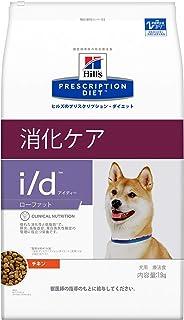 【療法食】 プリスクリプション・ダイエット ドッグフード i/d アイディー ローファット チキン 3kg