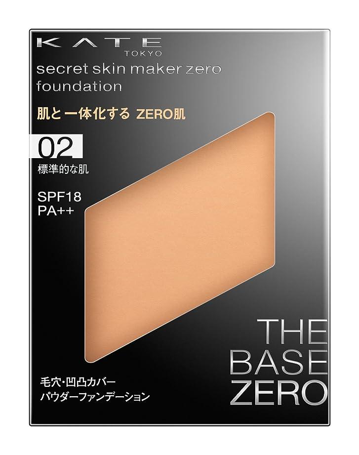 同意叱る製作ケイト パウダーファンデーション シークレットスキンメイカーゼロ 02 標準的な肌