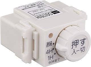 日本市場で強力 東芝ライテックテックバスルーム換気扇タイマースイッチDG1761H(WW)