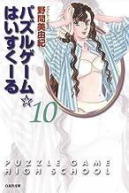 パズルゲーム☆はいすくーる 10 (白泉社文庫)