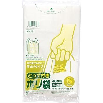 日本サニパック(SANIPAK) ゴミ袋 ゴミ箱用アクセサリ 半透明 S YN17