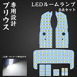 プリウス 30 系 LEDルームランプ プリウス サンルーフ無し車 専用設計 ホワイト LEDバルブ 室内灯 爆光 カスタムパーツ ルームランプセット 取付簡単 全8点 一年保証 (プリウス30系 ZVW30用)