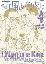 表紙: 荷風になりたい~不良老人指南~(4) (ビッグコミックス)   ケン月影