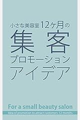 小さな美容室12ヶ月の集客プロモーションアイデア (菅野ブックス) Kindle版