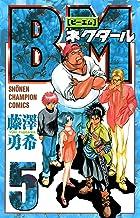 表紙: BMネクタール 5 (少年チャンピオン・コミックス) | 藤澤勇希