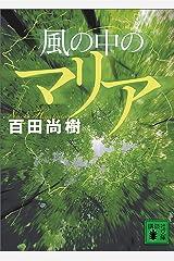 風の中のマリア (講談社文庫) Kindle版