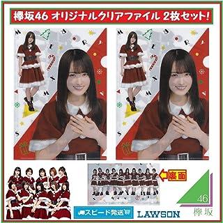 菅井友香欅坂46 オリジナル クリアファイル 2枚セット クリスマス ローソン...