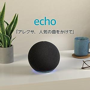 Echo (エコー) 第4世代 - スマートスピーカーwith Alexa - プレミアムサウンド&スマートホームハブ、チャコール