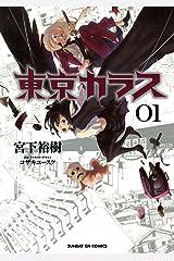 東京カラス(1) (サンデーGXコミックス) Kindle版