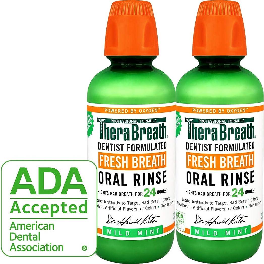 知事言い聞かせるいま【お得な2本セット【セラブレス フレッシュブレス オーラルリンス マイルドミント 473ml/16オンス 並行輸入品 Therabreath Fresh Breath Oral Rinse Mild Mint, 16 oz × 2 Bottles