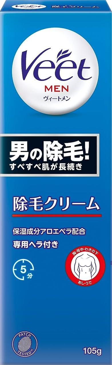 研究所インタフェースエラーヴィートメン 除毛クリーム 敏感肌用 105g【2個セット】