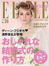 ELLE mariage(エル・マリアージュ) 26号 (2016-06-07) [雑誌]
