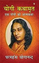The Autobiography of a Yogi  (Hindi)