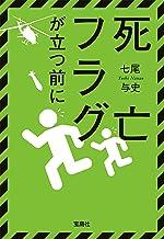 表紙: 死亡フラグが立つ前に 死亡フラグが立ちました (宝島社文庫) | 七尾与史