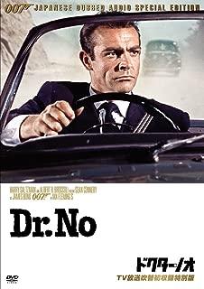 007/ドクター・ノオ(TV放送吹替初収録特別版) [DVD]