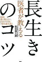 表紙: 医者が教える長生きのコツ 病院・薬に頼らない、自分でできる「現代養生訓」   佐古田 三郎