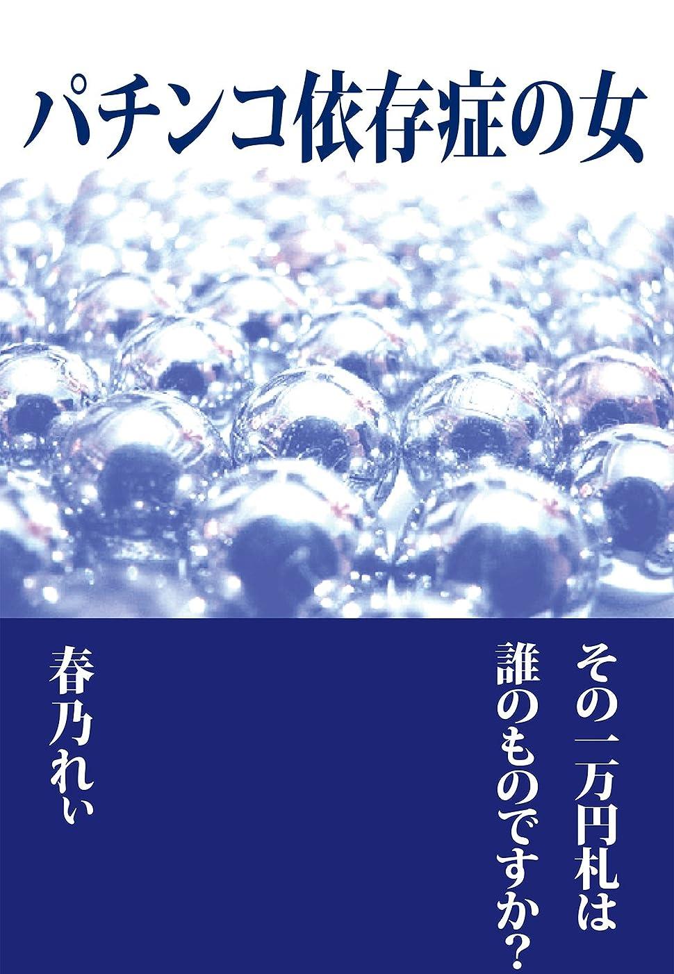 ブラジャーブラウザダイエットパチンコ依存症の女1 ~その1万円札は誰のものですか?~