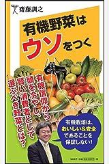有機野菜はウソをつく (SB新書) 新書