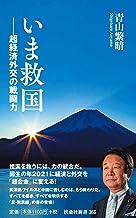 表紙: いま救国――超経済外交の戦闘力 (扶桑社BOOKS新書) | 青山繁晴