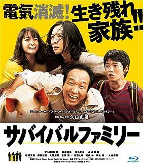 サバイバルファミリー Blu-ray