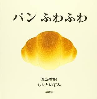 パン ふわふわ (講談社の幼児えほん)