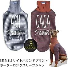 名入れ/ボーダーロングスリーブシャツ:サイトハウンドプリント イタリアングレーハウンド服 犬服 Tシャツ (ブラウン×ネイビー, M)