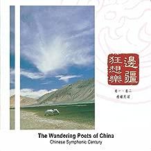 Kangding Love Song (Tibetan Folk Song)
