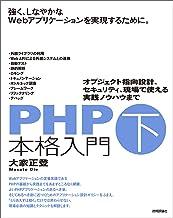 表紙: PHP本格入門[下] ~オブジェクト指向設計、セキュリティ、現場で使える実践ノウハウまで | 大家 正登