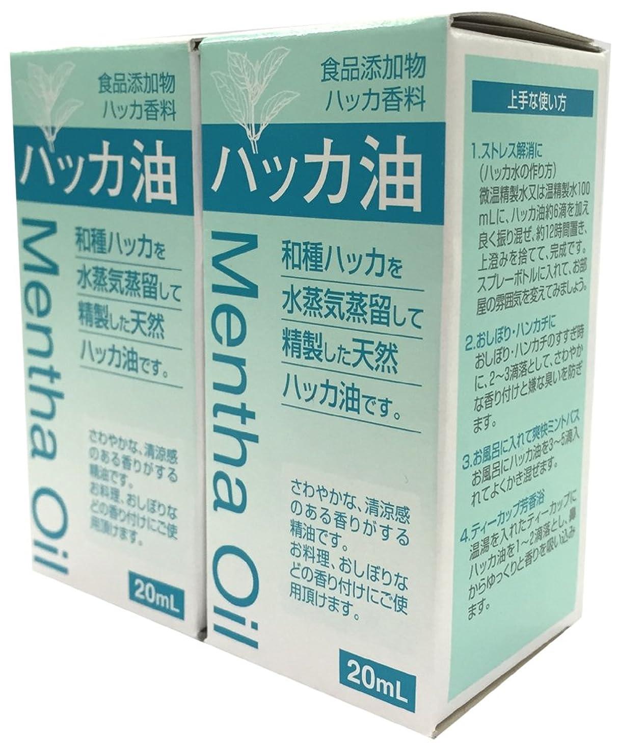 食品センサー損なう食品添加物 ハッカ油 20mL 2個セット