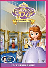 Disney - Sofia The First: The Enchanted Feast [Japan DVD] VWDS-5896