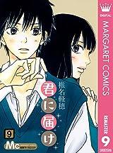 表紙: 君に届け リマスター版 9 (マーガレットコミックスDIGITAL) | 椎名軽穂
