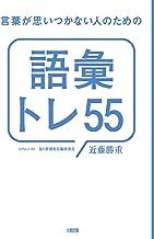 表紙: 言葉が思いつかない人のための「語彙トレ55」 (大和出版) | 近藤 勝重