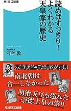 表紙: 読めばすっきり!よくわかる天皇家の歴史 (角川SSC新書)   河合 敦