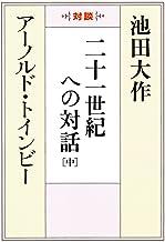 表紙: 二十一世紀への対話(中) | アーノルド・トインビー;池田 大作