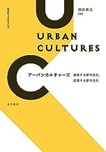 アーバンカルチャーズ―誘惑する都市文化,記憶する都市文化