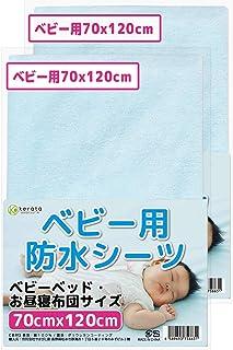 (ケラッタ) ベビー 防水 おねしょシーツ ベビーベッド お昼寝布団 2枚セット かわいい 選べる3色 (70x120cm, ブルー)