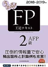 表紙: うかる! FP2級・AFP 王道テキスト 2018-2019年版 (日本経済新聞出版) | フィナンシャルバンクインスティチュート