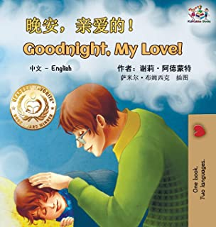 Goodnight, My Love! (Mandarin English Bilingual Book - Chinese Simplified)