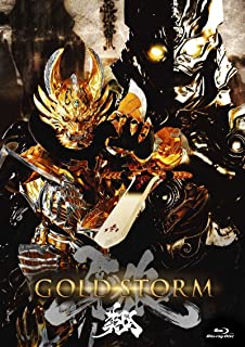 Movie version Garo -GOLD STORM-Sho COMPLETE BOX JAPANESE EDITION