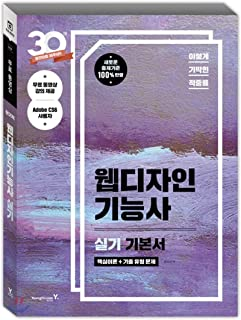 Selfish in Web Design Craftsman Practical Basics Free Video Lectures (Korean Edition)