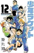 表紙: 少年ラケット 12 (少年チャンピオン・コミックス) | 掛丸翔