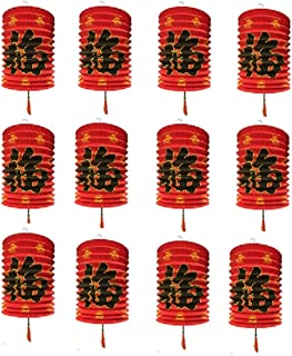 DMtse Prosperity Chinese New Year Paper Lanterns - 10 cm (12 Pack)